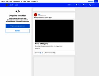 my.mail.ru screenshot