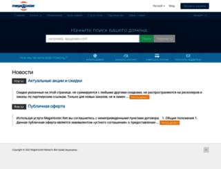 my.megahoster.net screenshot