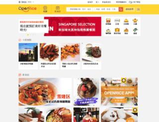 my.openrice.com screenshot