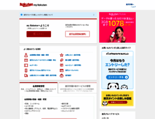 my.rakuten.co.jp screenshot