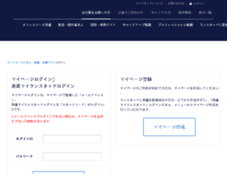 my.randstad.co.jp screenshot