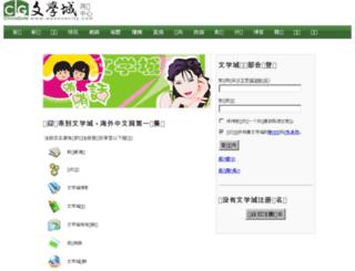 my.wenxuecity.com screenshot