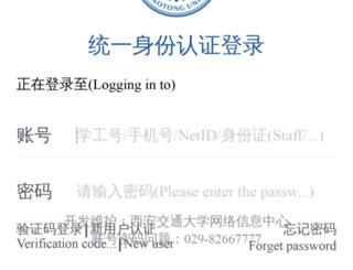 my.xjtu.edu.cn screenshot