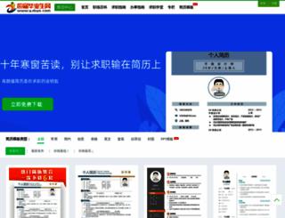 my.yjbys.com screenshot