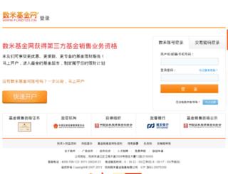 my1.fund123.cn screenshot
