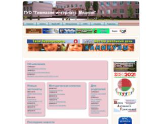 myadel-gimnaz.by screenshot