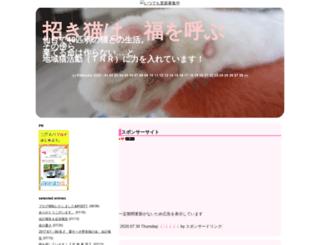 myamya123.jugem.jp screenshot
