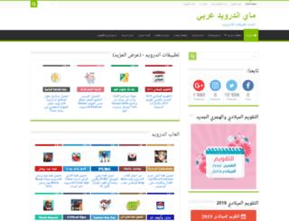 myandroid-download.com screenshot