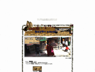 myanmar.o-oku.jp screenshot