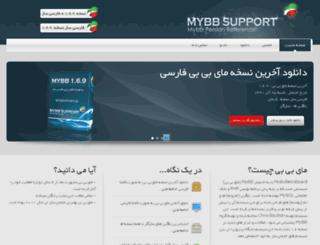 mybbhelp.ir screenshot