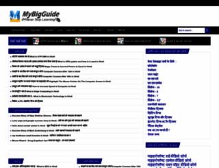 mybigguide.com screenshot