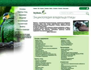 mybirds.ru screenshot