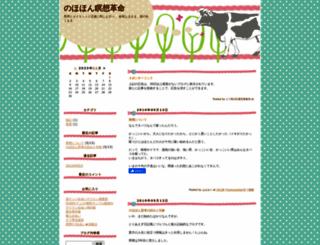 myblog0101.da-te.jp screenshot