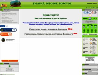 myburabay.kz screenshot