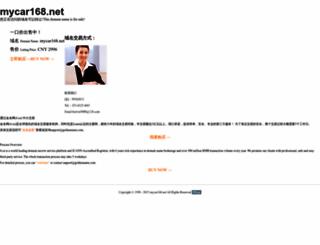 mycar168.net screenshot