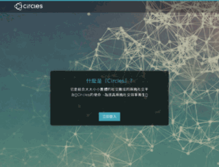mycircle.com.tw screenshot