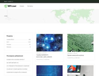 mycomp.su screenshot