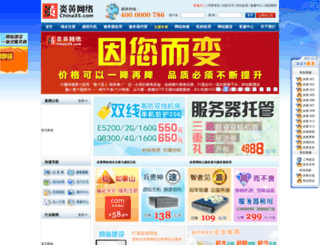 mydns.china35.com screenshot