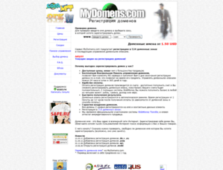 mydomens.com screenshot