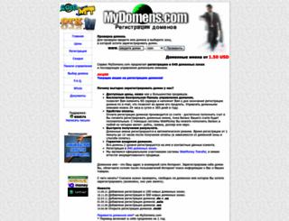 mydomens.com screenshot