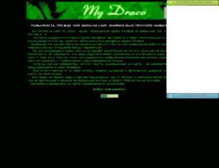 mydraco.narod.ru screenshot