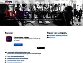 myefe.ru screenshot