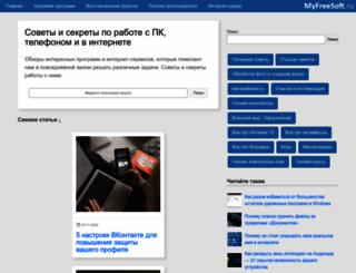 myfreesoft.ru screenshot