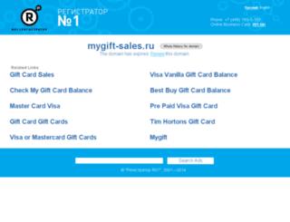mygift-sales.ru screenshot