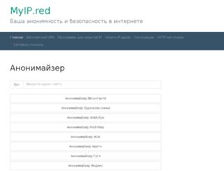 myip.red screenshot