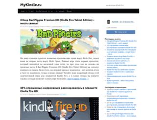 mykindle.ru screenshot