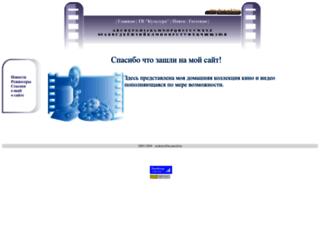 mykinofilm.narod.ru screenshot