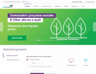 mykolaiv.ukrtelecom.ua screenshot