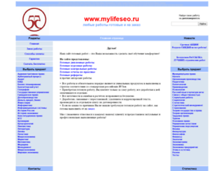 mylifeseo.ru screenshot