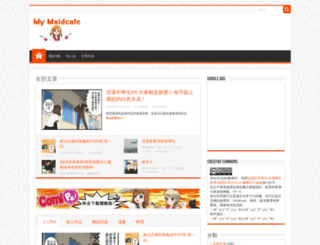 mymaidcafe.com screenshot