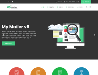 mymailer.co.kr screenshot