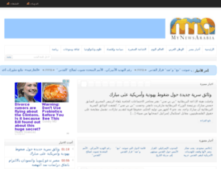 mynewsarabia.com screenshot