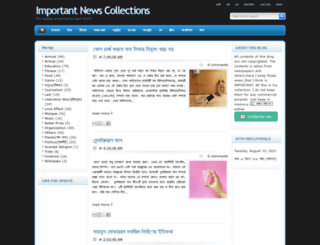 mynewspapercut.blogspot.com screenshot