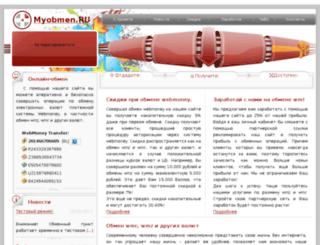 myobmen.ru screenshot