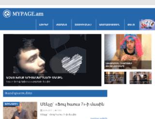 mypage.am screenshot