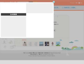 mypage.pchome.com.tw screenshot