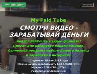 mypaidtube.weebly.com screenshot
