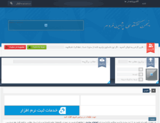 mypersianforum.com screenshot