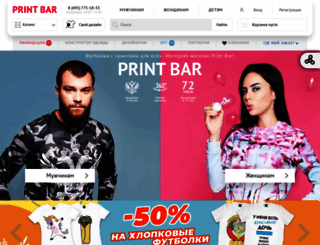 myprintbar.ru screenshot