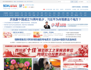 myprog.scol.com.cn screenshot