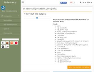 myrecipes.gr screenshot