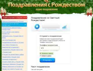 myrojdestvo.ru screenshot