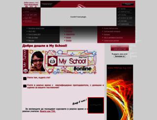 myschool-bg.com screenshot