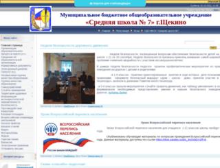 myschool7.ucoz.ru screenshot