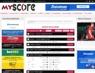 myscore.gr screenshot