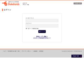 myshands.jp screenshot